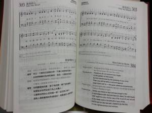 Chinese-English Hymnal